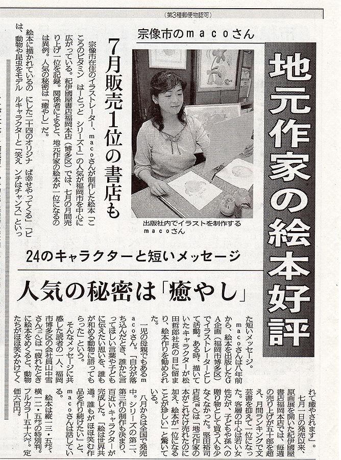 西日本新聞掲載記事